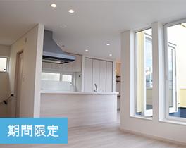 ★期間限定★ 注文住宅のお客様のお宅を借りたオープンハウス